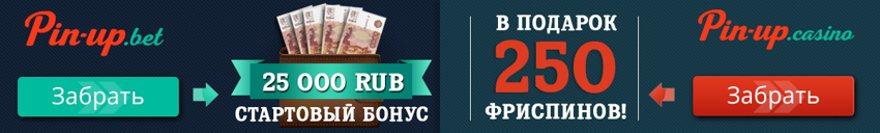 Pinup казино   Официальный сайт