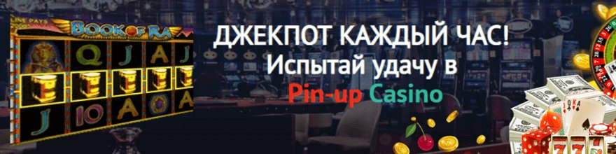 Pinup казино | Бонусы, акции и привилегии