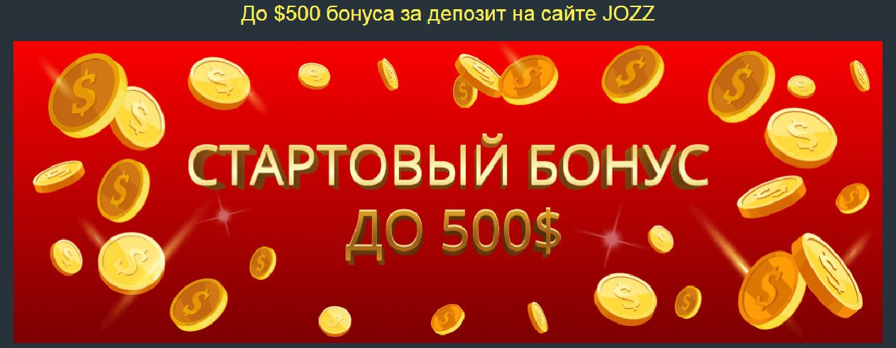 Обзор казино Jozz (Джозз) 2021